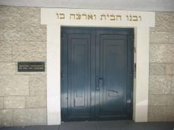 Eingang der Synagoge (Horst Schreiber).jpg