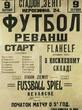 """Mythenumranktes """"Todesmatch"""": """"FC Start"""" besiegt in Kiew 1942 eine Elf der deutschen Besatzer mit 5:3"""